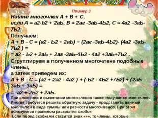 Пример 3 Найти многочлен А + В + С, если A = a2-b2 + 2аЬ, В = 2аг -3аЬ-4Ь2,
