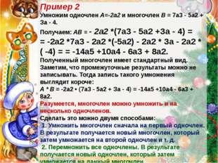 Пример 2 Умножим одночлен А=-2а2 и многочлен В = 7а3 - 5а2 + За - 4. Получае