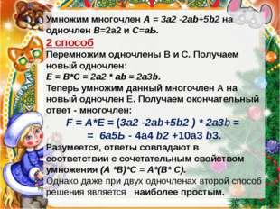 Умножим многочлен А = 3а2 -2ab+5b2 на одночлен В=2а2 и С=аЬ. 2 способ Перемн