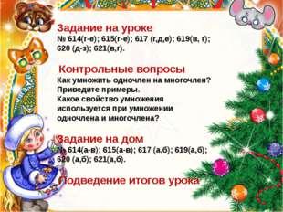 Задание на уроке № 614(г-е); 615(г-е); 617 (г,д,е); 619(в, г); 620 (д-з); 62