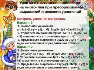 Урок 60-61.Умножение одночлена на многочлен при преобразовании выражений и р