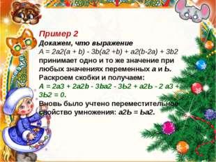 Урок 56 Пример 2 Докажем, что выражение A = 2a2(a + b) - 3b(a2 +b) + a2(b-2a