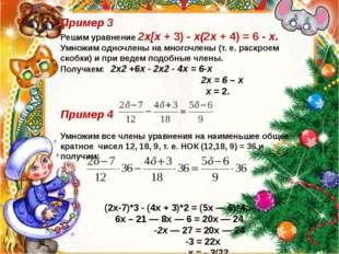 Урок 56 Пример 3 Решим уравнение 2х[х + 3) - х(2х + 4) = 6 - х. Умножим одно
