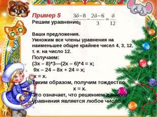 Пример 5 Решим уравнение Ваши предложения. Умножим все члены уравнения на на