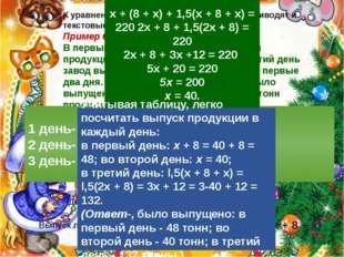 К уравнениям и дальнейшему их решению приводят и текстовые задачи. Пример 6