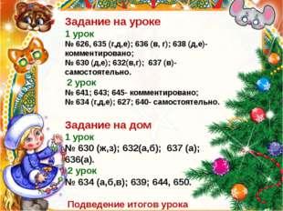 Задание на уроке 1 урок № 626, 635 (г,д,е); 636 (в, г); 638 (д,е)- комментир