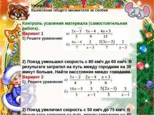 Уроки 62. Вынесение общего множителя за скобки Контроль усвоения материала (