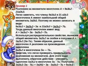 Урок 56 Пример 1 Разложим на множители многочлен А = 9а3Ь2 - 21а2Ь3. Легко з