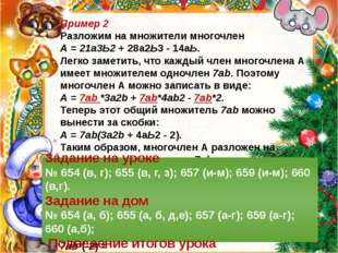 Урок 56 Пример 2 Разложим на множители многочлен А = 21а3Ь2 + 28а2Ь3 - 14аЬ.