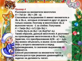 Пример 4 Разложим на множители многочлен А = 7a2 (a - 3b) + (3b - a). Слагае