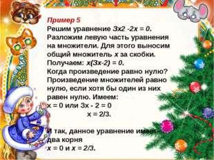 Урок 56 Пример 5 Решим уравнение Зх2 -2х = 0. Разложим левую часть уравнения