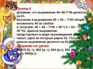 Пример 6 Докажем, что выражение 46+48-7*45 делится на 61. Вынесем в выражени