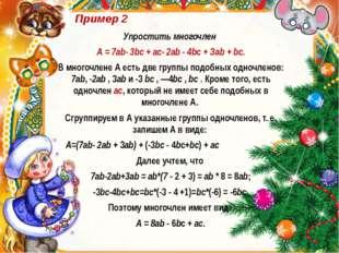 Упростить многочлен А = 7аb- 3bc + ас- 2аb - 4bс + Заb + bс. В многочлене А