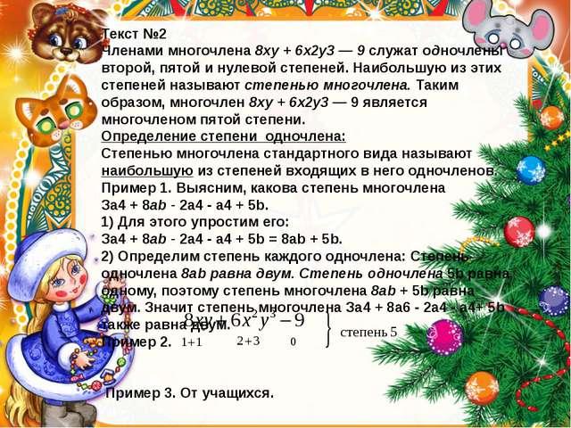 Текст №2 Членами многочлена 8ху + 6х2у3 — 9 служат одночлены второй, пятой и...