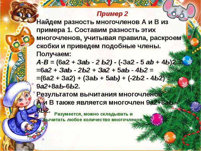 Пример 2 Найдем разность многочленов А и В из примера 1. Составим разность э...