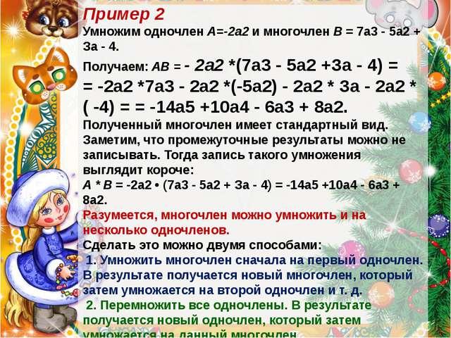Пример 2 Умножим одночлен А=-2а2 и многочлен В = 7а3 - 5а2 + За - 4. Получае...