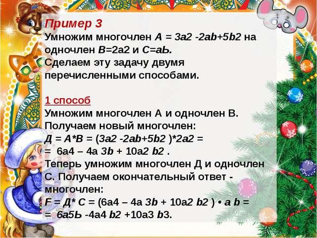 Пример 3 Умножим многочлен А = 3а2 -2ab+5b2 на одночлен В=2а2 и С=аЬ. Сделае...