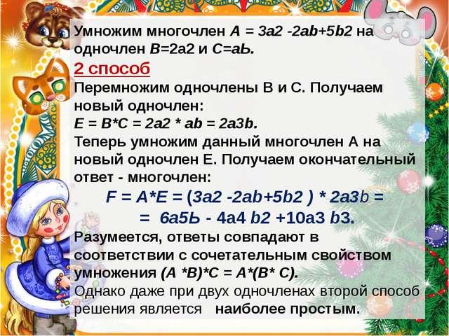 Умножим многочлен А = 3а2 -2ab+5b2 на одночлен В=2а2 и С=аЬ. 2 способ Перемн...