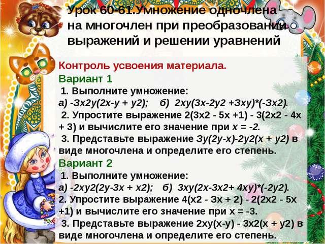 Урок 60-61.Умножение одночлена на многочлен при преобразовании выражений и р...