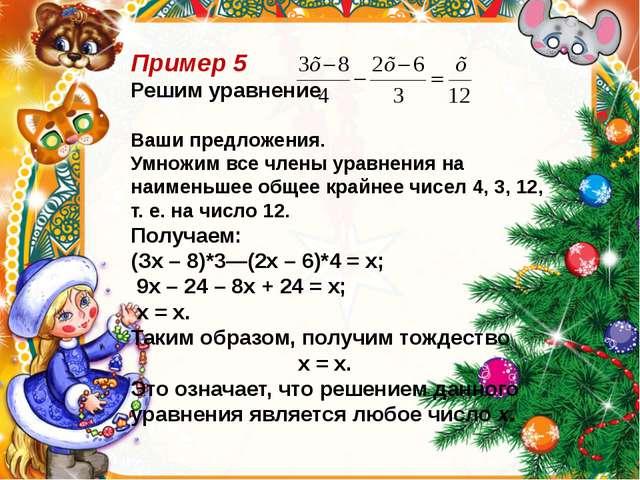Пример 5 Решим уравнение Ваши предложения. Умножим все члены уравнения на на...