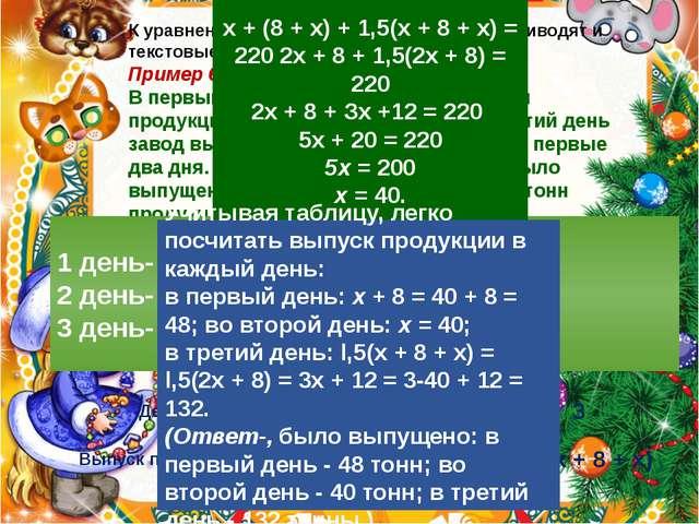 К уравнениям и дальнейшему их решению приводят и текстовые задачи. Пример 6...