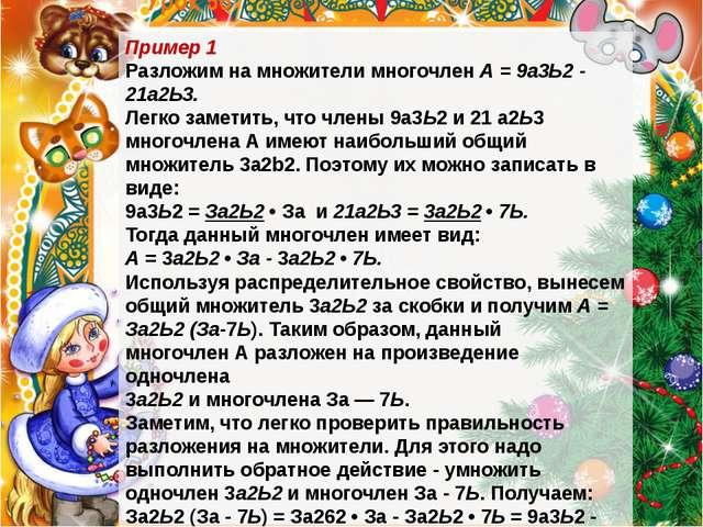 Урок 56 Пример 1 Разложим на множители многочлен А = 9а3Ь2 - 21а2Ь3. Легко з...