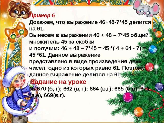 Пример 6 Докажем, что выражение 46+48-7*45 делится на 61. Вынесем в выражени...