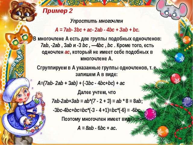 Упростить многочлен А = 7аb- 3bc + ас- 2аb - 4bс + Заb + bс. В многочлене А...