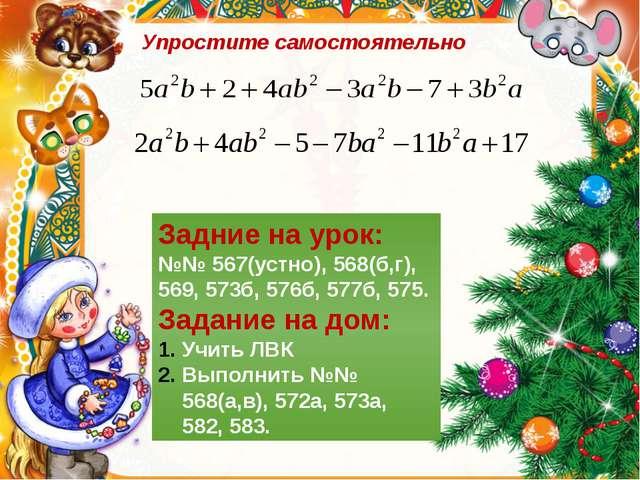 Упростите самостоятельно Задние на урок: №№ 567(устно), 568(б,г), 569, 573б,...