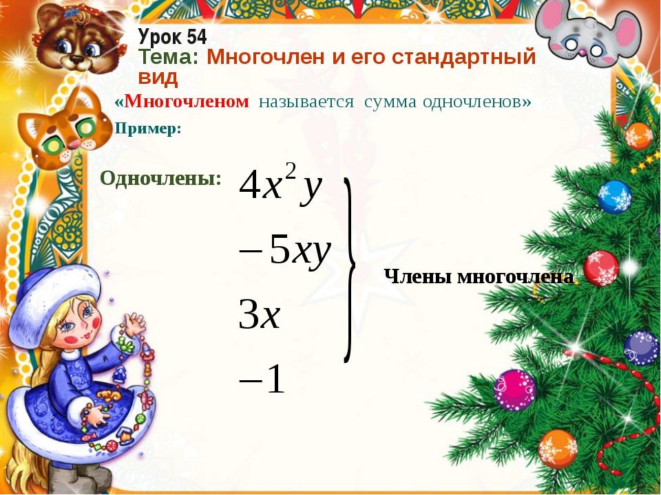Урок 54 Тема: Многочлен и его стандартный вид «Многочленом называется сумма о...