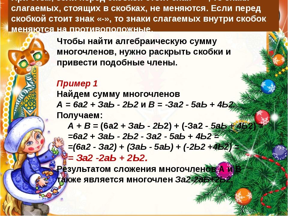 Урок 56 Тема: Сложение и вычитание многочленов Чтобы найти алгебраическую су...