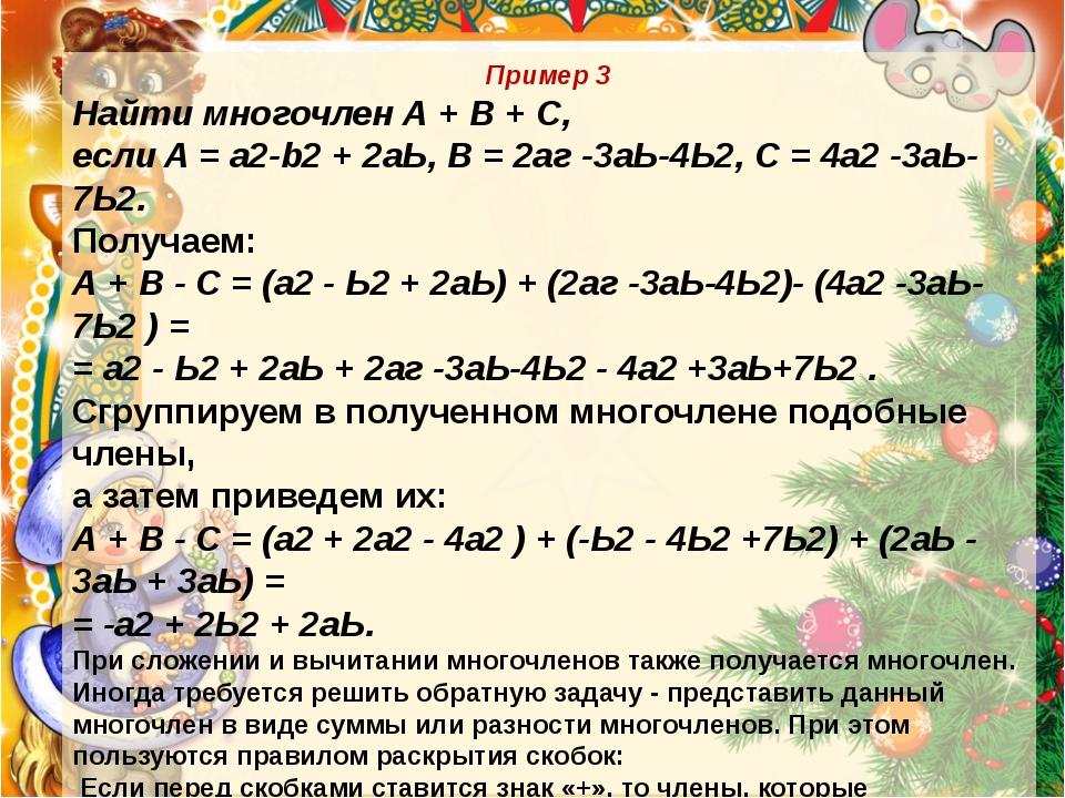 Пример 3 Найти многочлен А + В + С, если A = a2-b2 + 2аЬ, В = 2аг -3аЬ-4Ь2,...