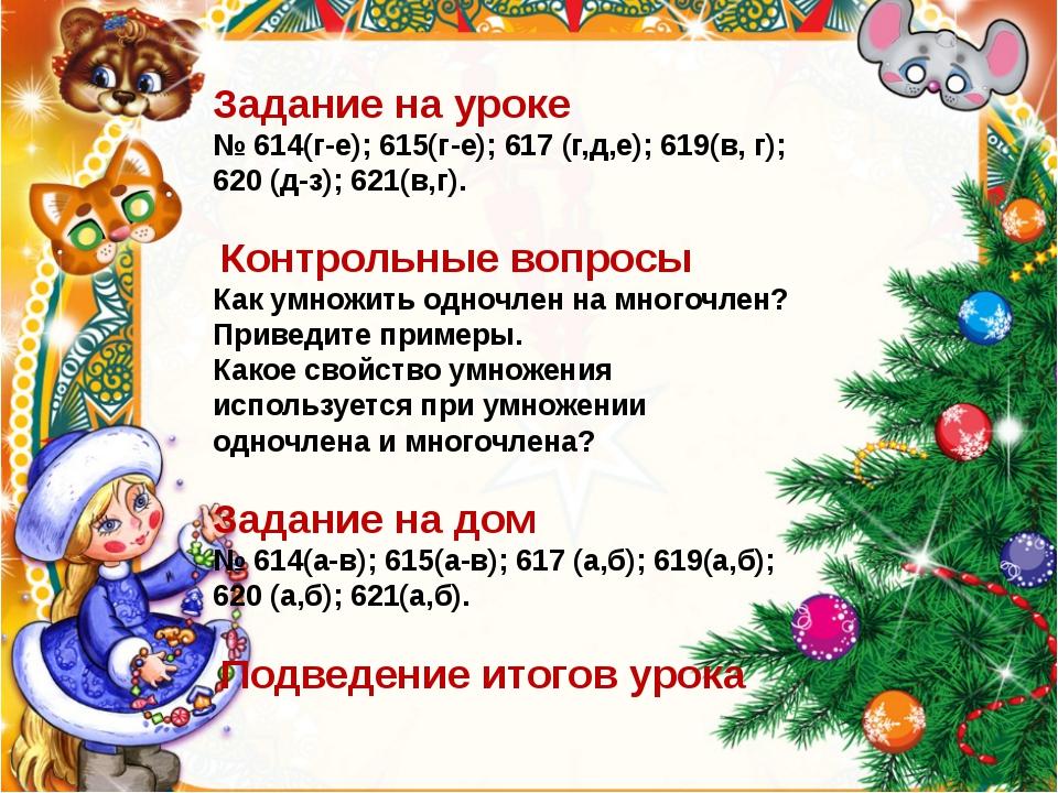 Задание на уроке № 614(г-е); 615(г-е); 617 (г,д,е); 619(в, г); 620 (д-з); 62...