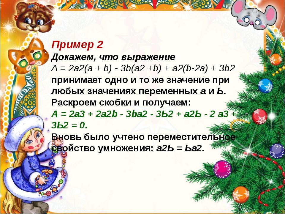 Урок 56 Пример 2 Докажем, что выражение A = 2a2(a + b) - 3b(a2 +b) + a2(b-2a...
