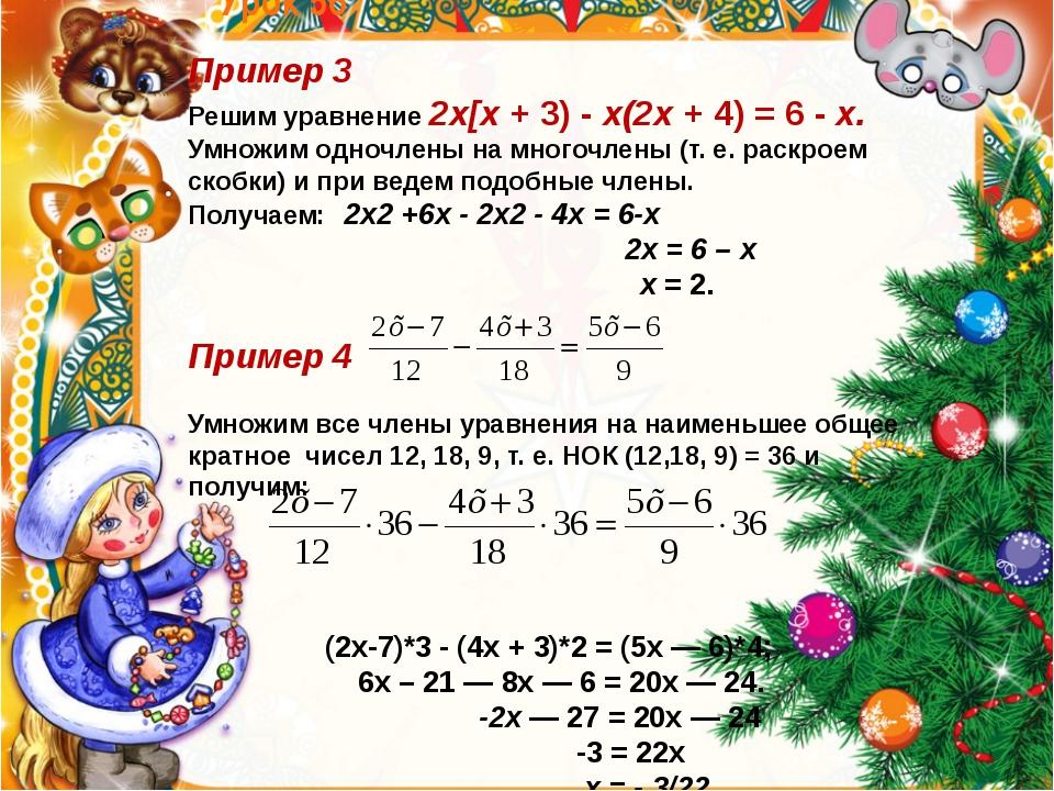 Урок 56 Пример 3 Решим уравнение 2х[х + 3) - х(2х + 4) = 6 - х. Умножим одно...