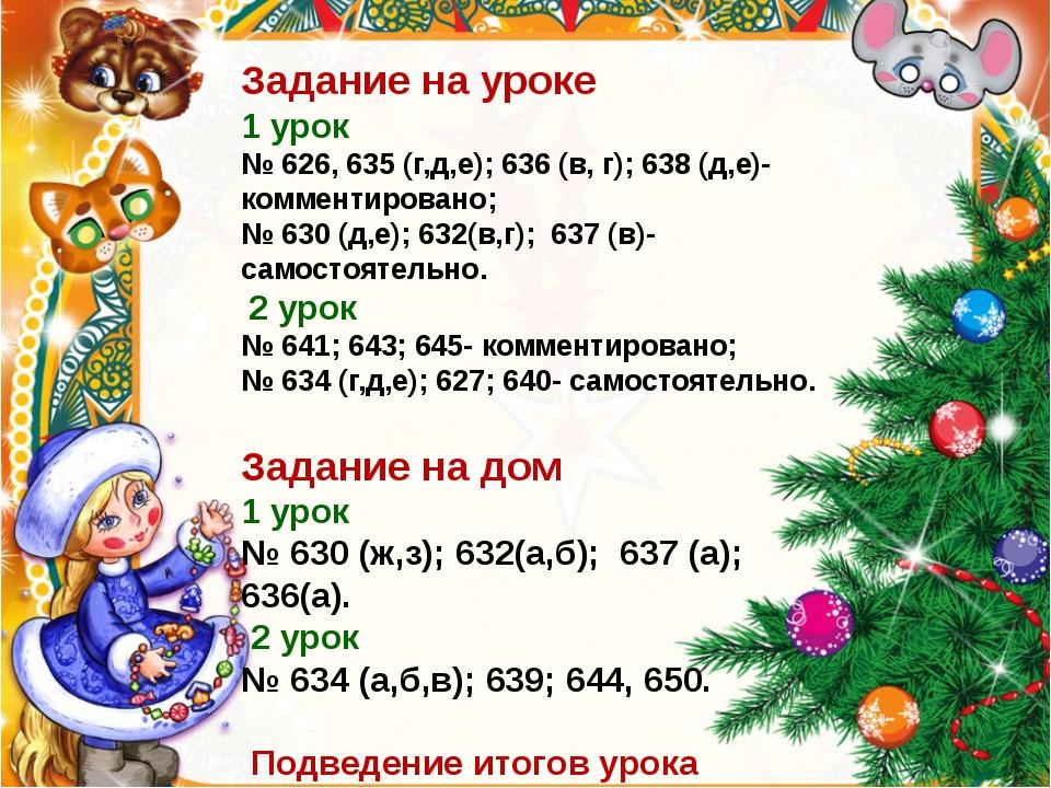Задание на уроке 1 урок № 626, 635 (г,д,е); 636 (в, г); 638 (д,е)- комментир...