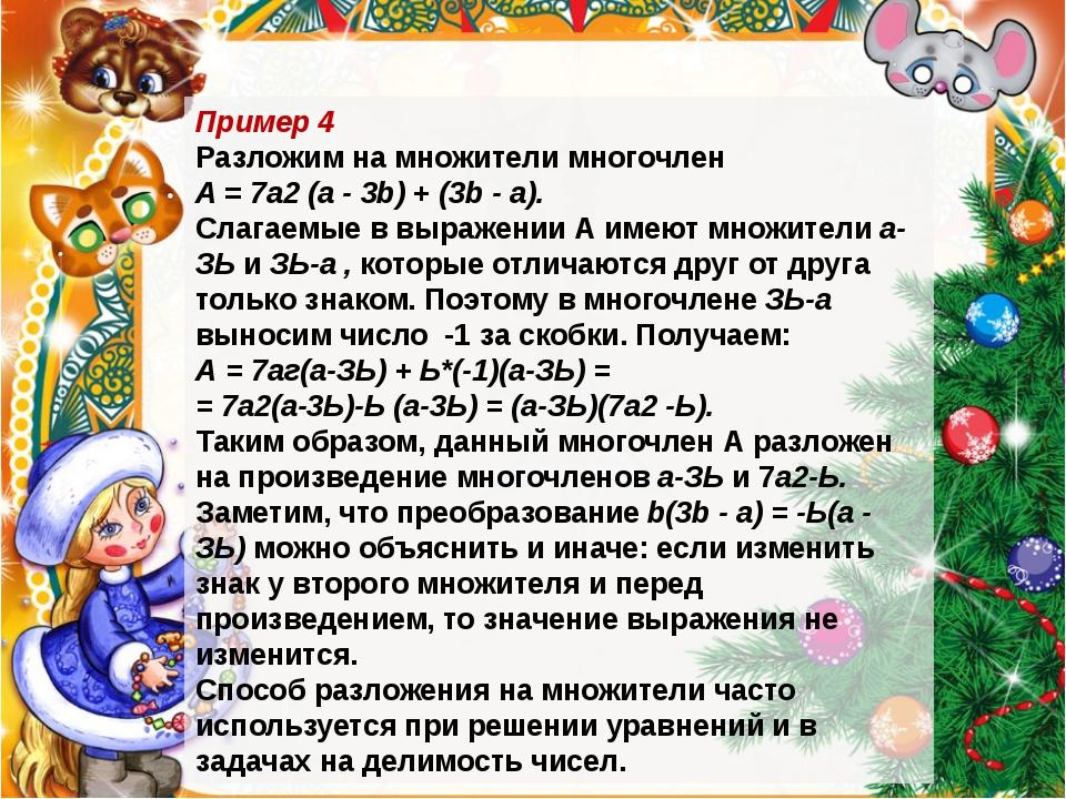 Пример 4 Разложим на множители многочлен А = 7a2 (a - 3b) + (3b - a). Слагае...