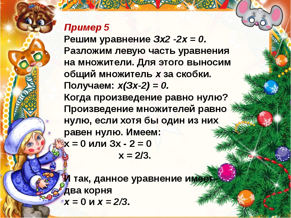 Урок 56 Пример 5 Решим уравнение Зх2 -2х = 0. Разложим левую часть уравнения...