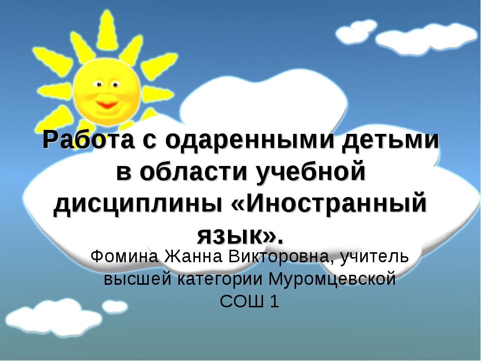 Работа с одаренными детьми в области учебной дисциплины «Иностранный язык». Ф...