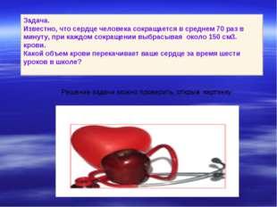 Задача. Известно, что сердце человека сокращается в среднем 70 раз в минуту,