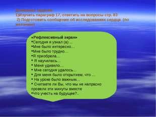 Домашнее задание 1)Изучить параграф 17, ответить на вопросы стр. 83 2) Подгот