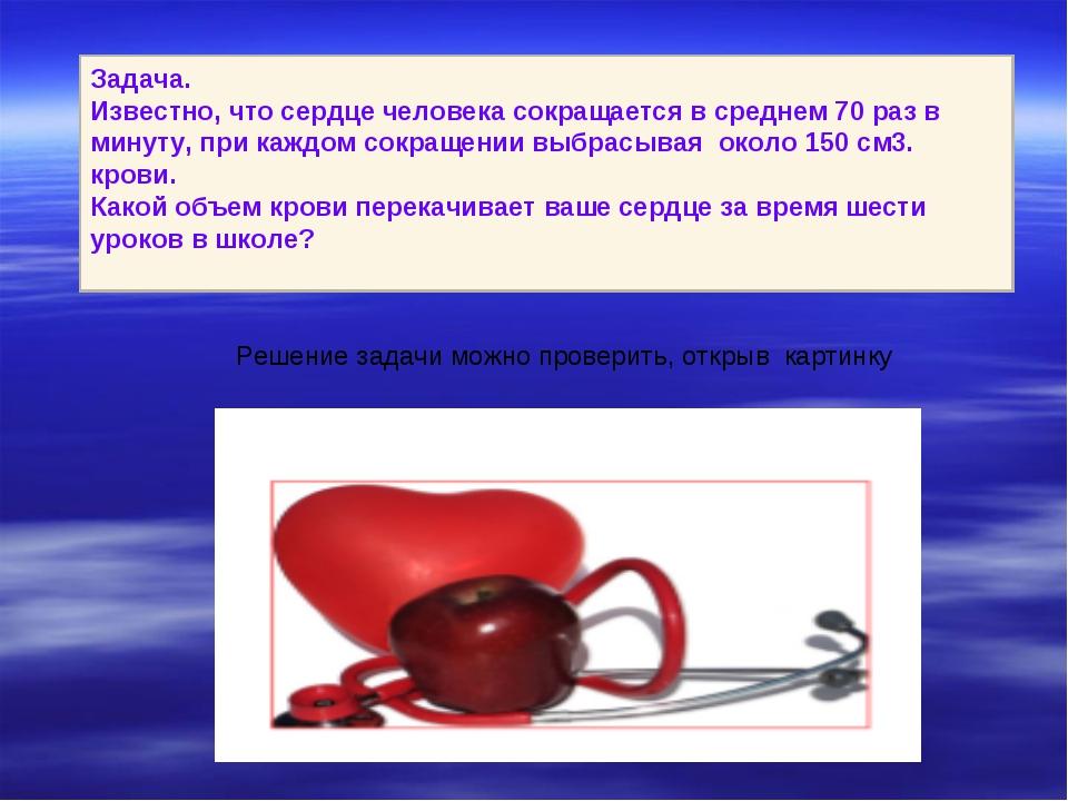 Задача. Известно, что сердце человека сокращается в среднем 70 раз в минуту,...