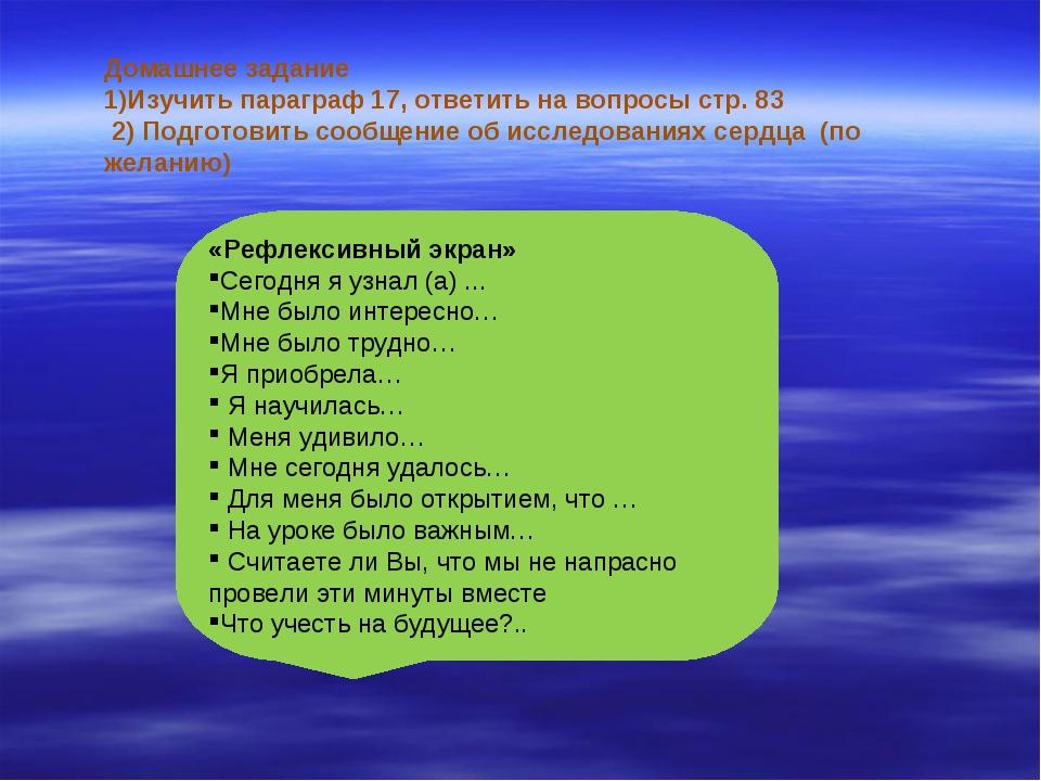 Домашнее задание 1)Изучить параграф 17, ответить на вопросы стр. 83 2) Подгот...