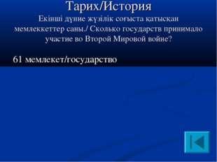 Тарих/История Екінші дүние жүзілік соғыста қатысқан мемлеккеттер саны./ Сколь