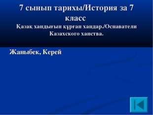7 сынып тарихы/История за 7 класс Қазақ хандығын құрған хандар./Оснаватели К