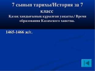 7 сынып тарихы/История за 7 класс Қазақ хандығының құрылған уақыты./ Время о