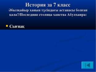 История за 7 класс Әбылқайыр ханын түсіндағы астанасы болған қала?/Последняя