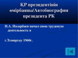 ҚР президентінін өмірбаяны/Автобиография президента РК Н.А. Назарбаев начал