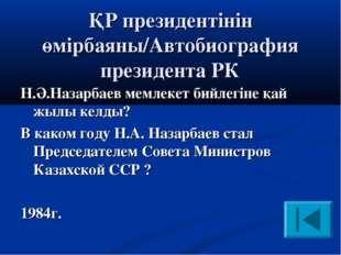 ҚР президентінін өмірбаяны/Автобиография президента РК Н.Ә.Назарбаев мемлеке