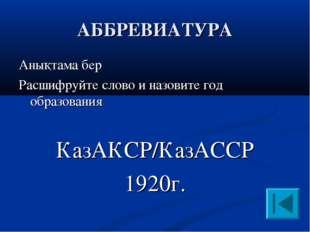 АББРЕВИАТУРА Анықтама бер Расшифруйте слово и назовите год образования КазАКС